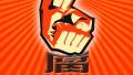 中央纪委通报89起侵害群众利益的不正之风和腐败问题 其中浙江4起
