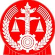 大连市中级人民法院
