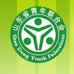 山东省青年联合会