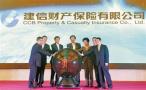 建信财产保险公司在宁夏成立注册资本金10亿元