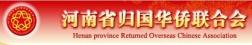 河南省归国华侨联合会