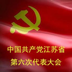 中国共产党江苏省第六次代表大会
