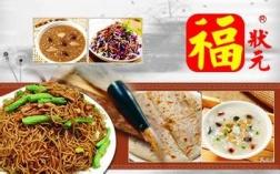 郑州福状元粥店