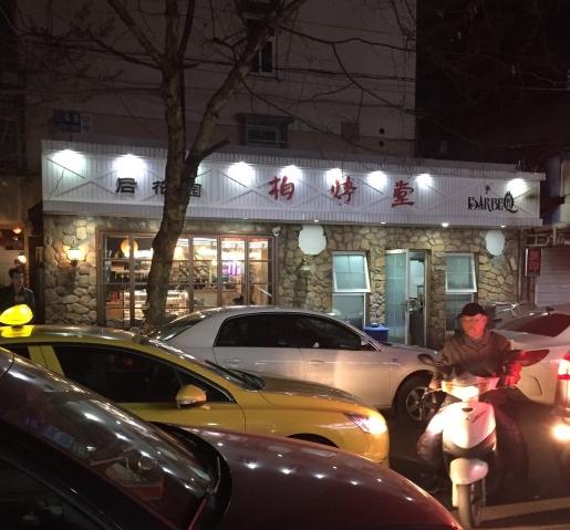 南京柏烤堂烧烤