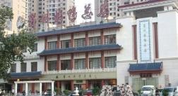郑州烤鸭店