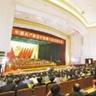 中共辽宁省第十次代表大会