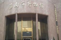 淮南市博物馆