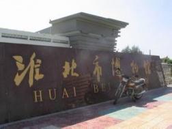 淮北市博物馆