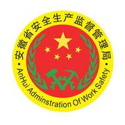 安徽省安全生产监督管理局
