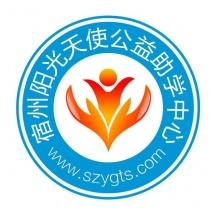 宿州阳光天使公益助学中心