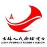 吉林人民广播电台