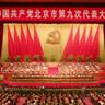 中共北京市第九次代表大会