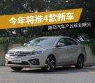 海马汽车2017年产品规划曝光 将推4款新车