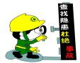 辽宁省盘锦市质监局部署特种设备隐患排查整治工作