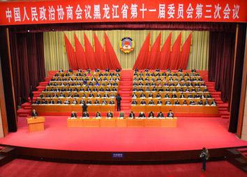政协黑龙江省十一届三次会议
