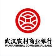 武汉农村商业银行