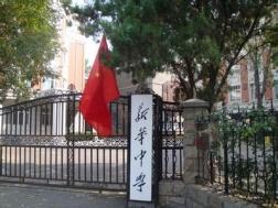 天津新华中学