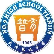 天津市第九中学