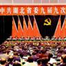 中共湖北省委九届九次全会