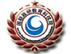 国联政研教育科技院