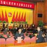天津第十五届人大第四次会议
