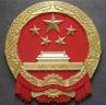 浙江省民族宗教事务委员会