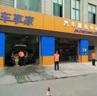 杭州车享家汽车养护中心