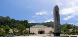 绍兴博物馆