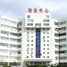 天津泰达国际创业中心
