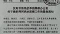 """网传""""浑河泄洪"""" 专家:是洪峰到了一定不要钓鱼捕鱼"""