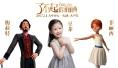 3D冒险动画电影《了不起的菲丽西》今日上映