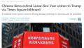 百家中国企业在纽约时代广场打广告 祝贺特朗普农历新年快乐
