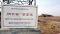 """甘肃明长城遗址被农田""""吞没"""" 有些地段被围成羊圈"""