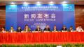 第十八届中国国际高新技术成果交易会新闻发布会举行