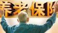 解析济南城乡居民养老保险:基础养老金连续六年提高