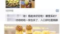 """""""网红曲奇""""是黑的? """"自制食品""""转战微店摊上事"""