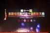 第十一届全国电视制片业表彰大会举行 山影获多项殊荣