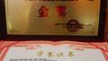 """""""异蛇王原浆""""获2016中国中部(湖南)农业博览会金奖"""