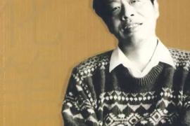 当代作家王小波逝世二十周年纪念活动