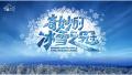 国内首部冰雪旅游直播大秀即将在黑龙江开启