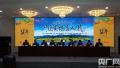 """""""嫘祖杯""""第29届中国围棋名人战揭幕 柯洁等16棋手晋级"""