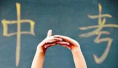 推行初中学业水平考试 不是要取消中考