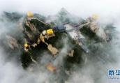 河南栾川:云雾环绕老君山