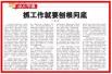 """大众日报""""海右今语""""鲁义文章:抓工作就要刨根问底"""