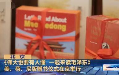 北京:《伟大也要有人懂 一起来读毛泽东》美、荷、尼版赠书仪式在京举行