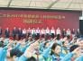 郑州二七区8所学校同日投入使用 新增学位10350个