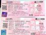 济南:卖周杰伦演唱会假票4人落网 可去派出所备案