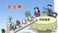 国务院食安委督查北京食品安全