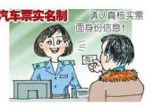 实名制送客!明起,南京各汽车站送客也要出示身份证了