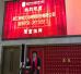 新锐传媒挂牌新三板 成绍兴首家影视文化类上市企业